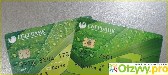 кредитна¤ карта сбербанка credit momentum