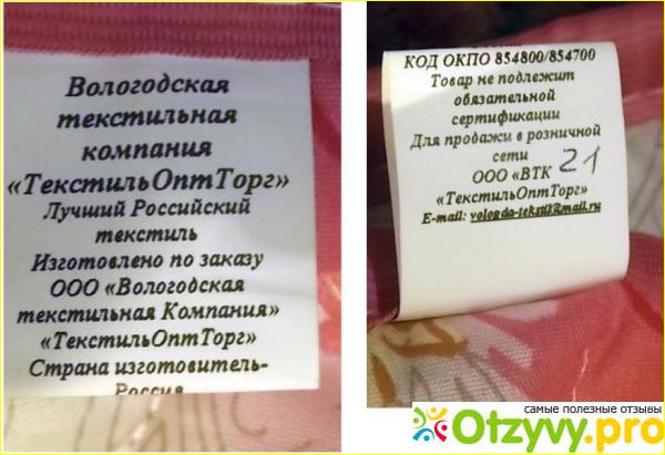 вологодская текстильная компания текстильоптторг продукция отзывы