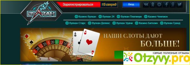 Про казино вулкан развод или нет вулкан 24 казино рф