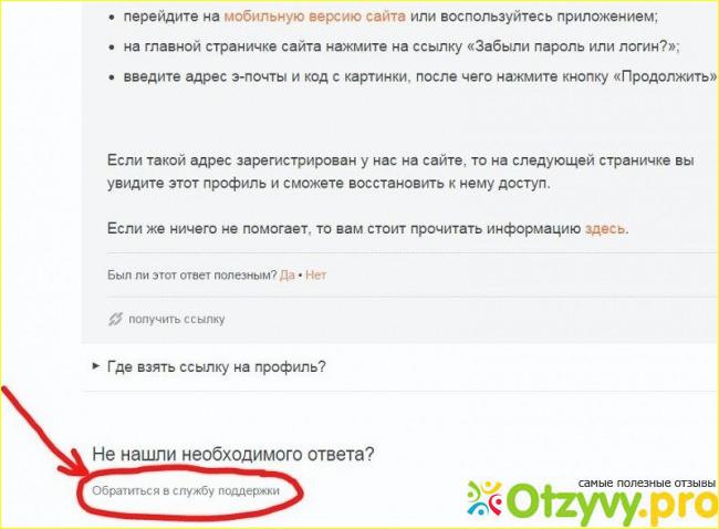 как удалить страницу в знакомства .ру навсегда