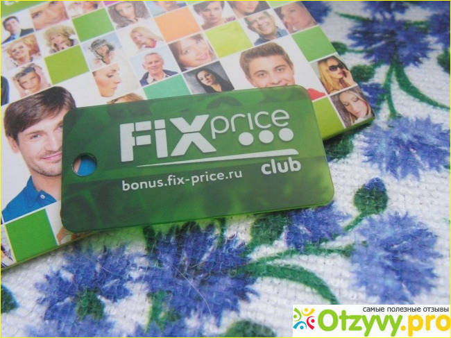 Fix price club