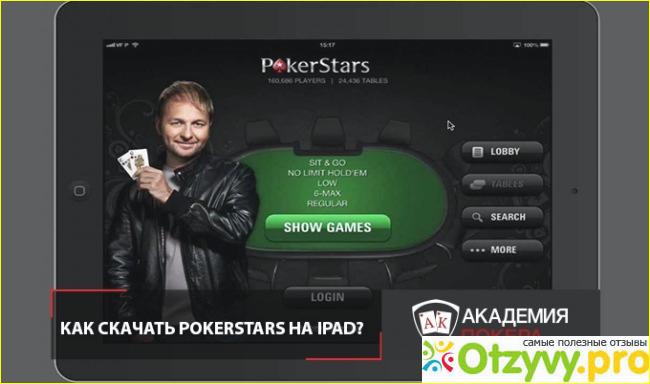 старс покер видео онлайн