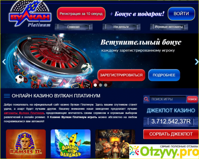 скачать вулкан казино официальный сайт
