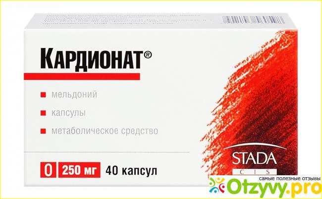 Милдронат инструкция по применению, цена в аптеках | tabletki. Ua.