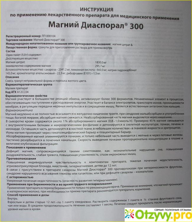магний 300 инструкция по применению