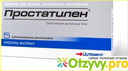 Простатилен свечи инструкция по применению цена guitervanshun68727.