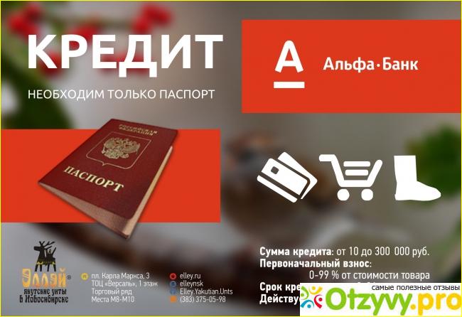альфа банк кредит карта отзывы клиентов
