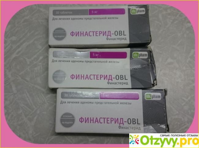 Финастерид и простатит аппарат элос для лечения простатита