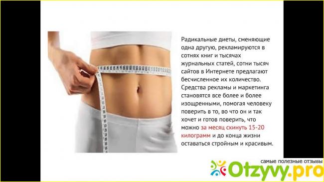 радикальные диеты для похудения