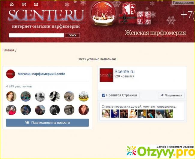 SCENTE RU ИНТЕРНЕТ МАГАЗИН ОТЗЫВЫ отзывы о сайте