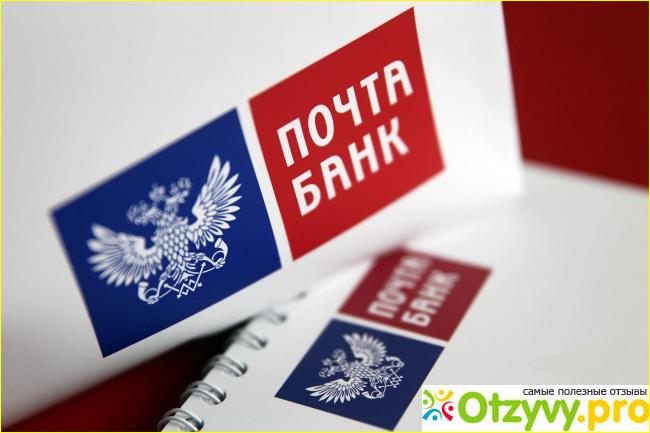 почта банк кредит карта отзывы