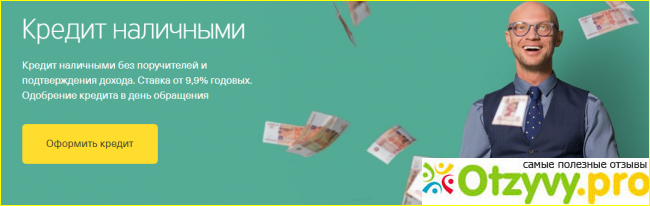 тинькофф банк деньги под проценты
