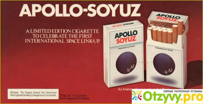 Союз аполлон купить сигареты москва надзоре за реализацией табачных изделий