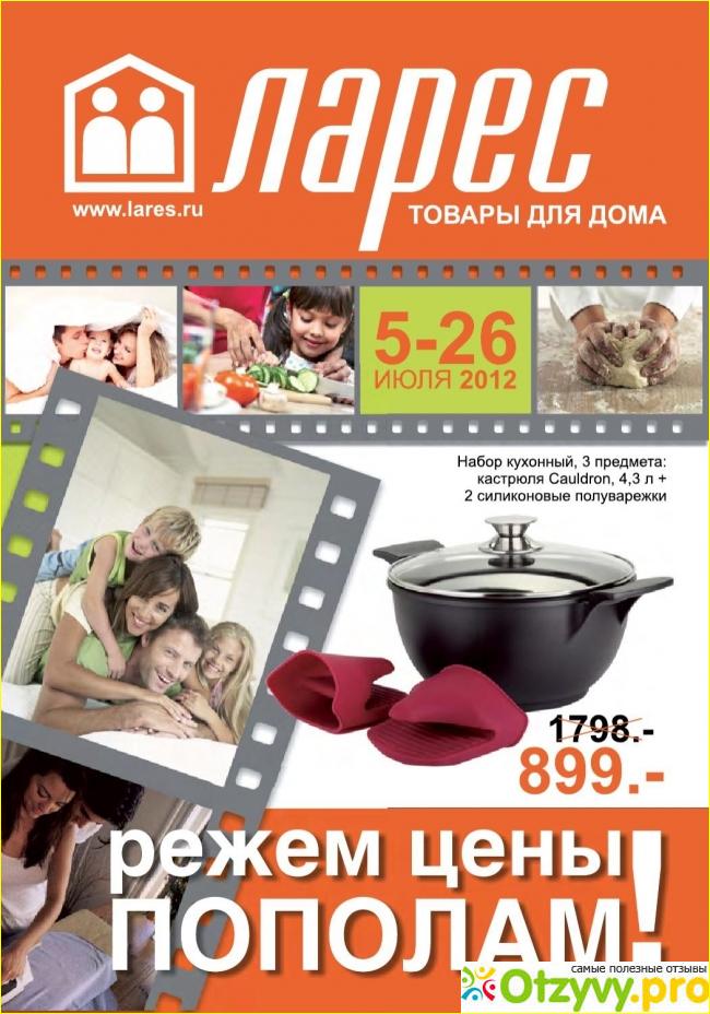 Ларец Магазин Посуды Москва Официальный Сайт