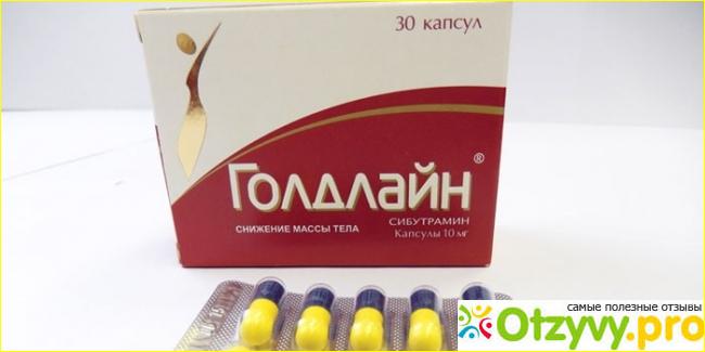 таблетки для похудения голдлайн 10 мг
