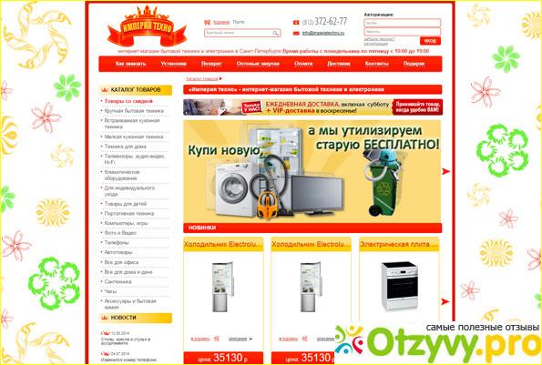 Империя Техно Интернет Магазин Отзывы Покупателей Москва
