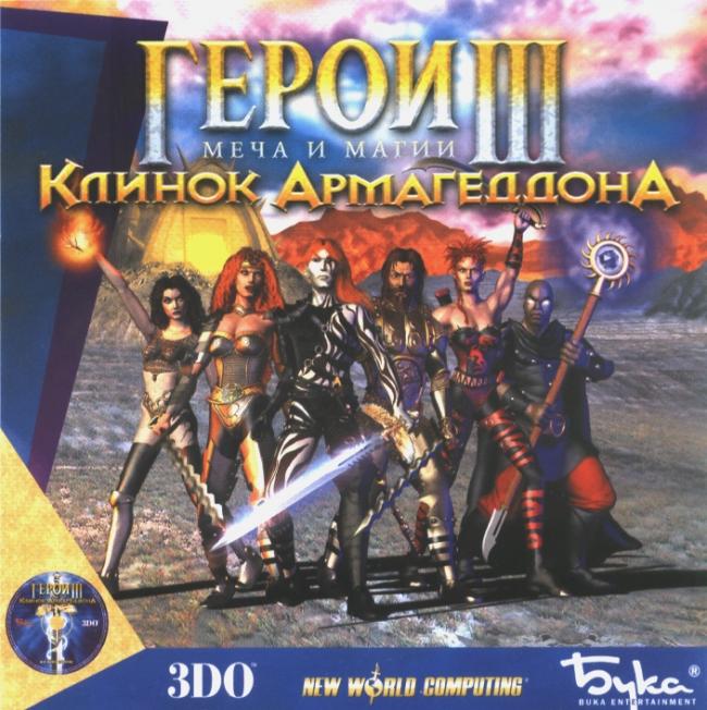 Герои Меча и Магии 3: Клинок Армагеддона / Heroes of Might and Magic 3: Ar