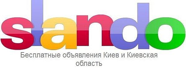 Slando доска частных и бесплатных объявлений в киеве и киевской.