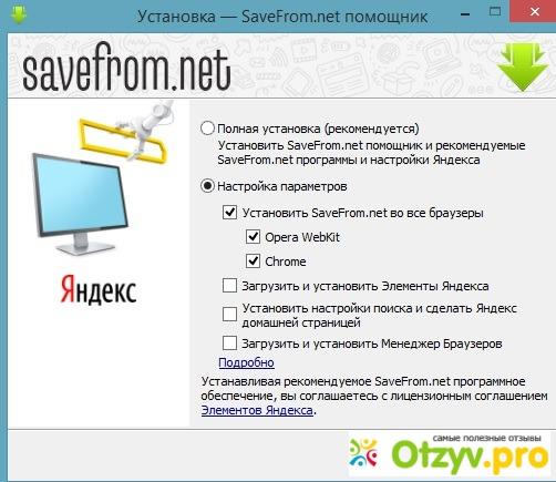 Safe from net скачать бесплатно - фото 8