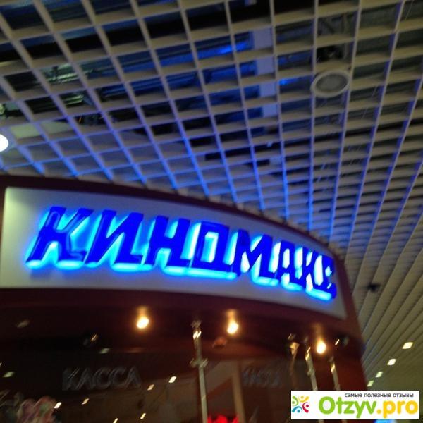 Кинотеатр: Киномакс Акварель - Kinopoisk Ru