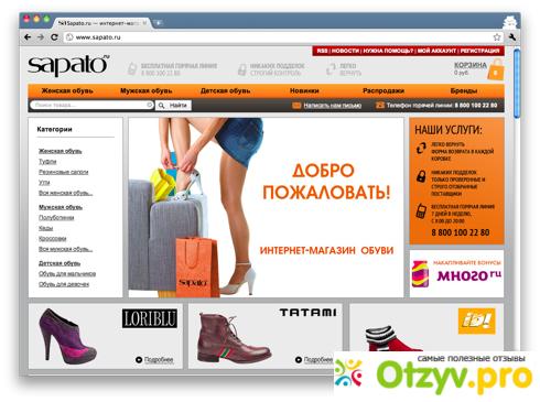 Сапато ру интернет магазин