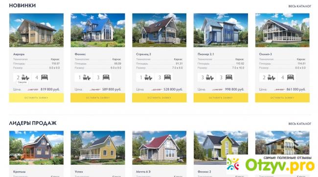 зодчий строительная компания официальный сайт мнениями