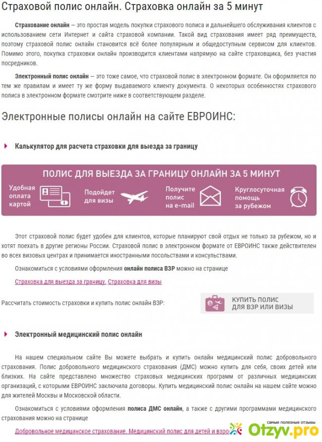 Евроинс страховая компания отзывы по осаго