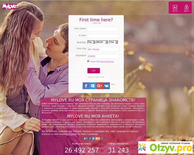 Регистрация майлав знакомств